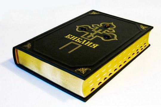 Книги о саморазвитии: Библия
