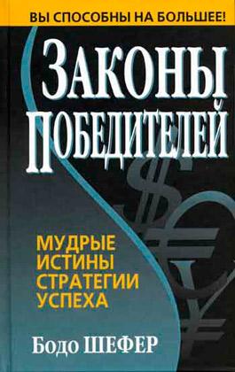 Топ-8 книг об успехе: Бодо Шефер Законы победителей