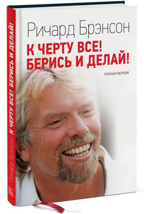 """Книги о бизнесе: Ричард Брэнсон """" К черту все! Берись и делай!"""""""