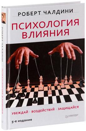 Книги о психологии: Чалдини Психология влияния