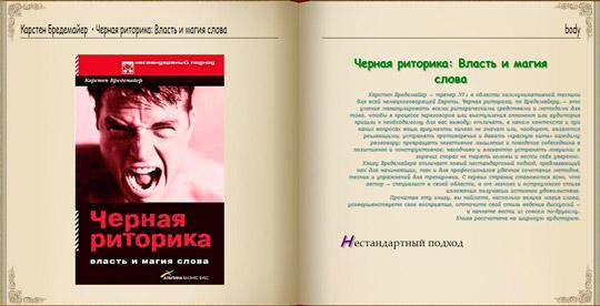 Книги о саморазвитии: Черная риторика Карстен Бредемайер