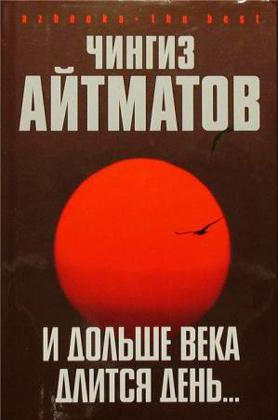 Топ-8: книги о смысле жизни: Чингиз Айтматов И дольше века длится день