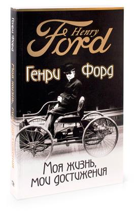 Топ-8 книг об успехе: Генри Форд Моя жизнь мои достижения
