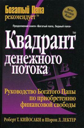 """Книги о бизнесе: Роберт Кийосаки """"Квадрант финансового потока"""""""