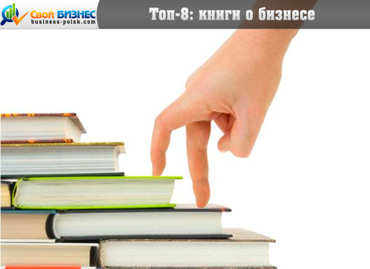 Топ-8: книги о бизнесе