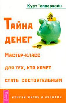Топ-8 книг об успехе: Курт Теппервайн Тайна денег