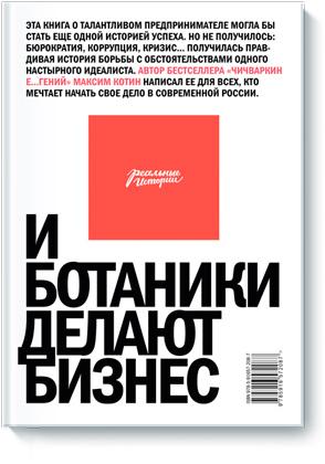 """Книги о бизнесе: Максим Котин """"И ботаники делают бизнес"""""""
