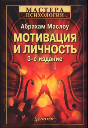 Книги о психологии: Маслоу Мотивация и личность