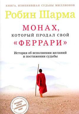 "Книги о саморазвитии: Монах, который продал свой ""феррари"" Робин Шарма"