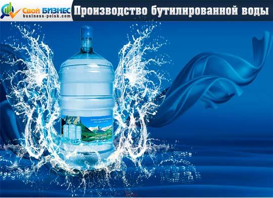Сдать воду на химический и бактериологический анализы