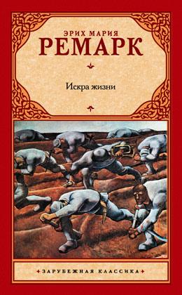Топ-8: книги о смысле жизни: Эрих Мария Ремарк Искра жизни