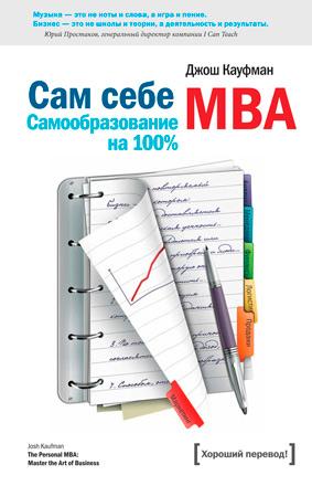 Книги о саморазвитии: Сам себе MBA Джош Кауфман