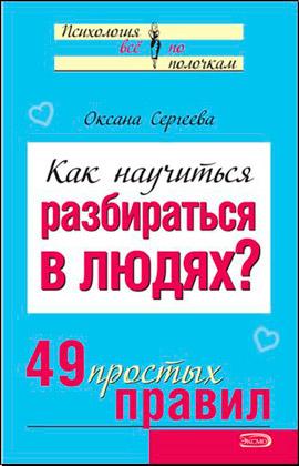 Книги о психологии: Сергеева Как научиться
