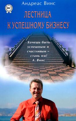 "Книги о бизнесе: Андреас Винс ""Стремянка к удачному бизнесу"""