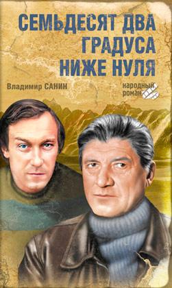 Топ-8: книги о смысле жизни: Владимир Санин 72 градуса ниже нуля