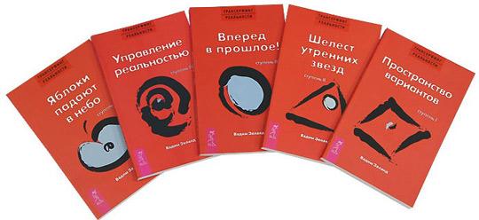 Книги о психологии: Зеланд Трансерфинг реальности