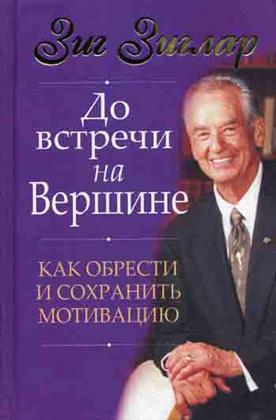 Топ-8 книг об успехе: Зиг Зиглар До встречи на вершине