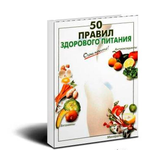 лучшие книги о правильном питании и похудении