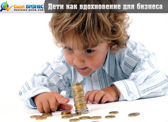 Дети как вдохновения для бизнеса