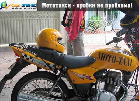 Мототакси - пробки не проблема
