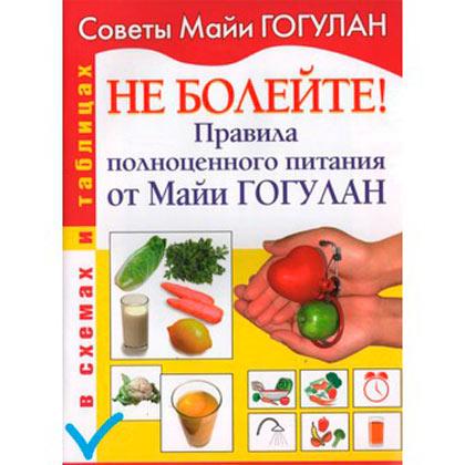 лучшие книги о правильном питании для детей