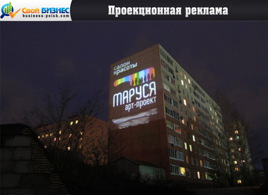 projection advertising