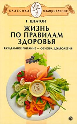 книги о правильном питании отзывы