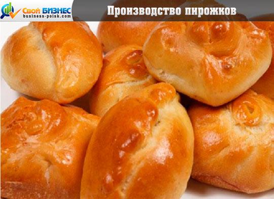 Производство пирожков