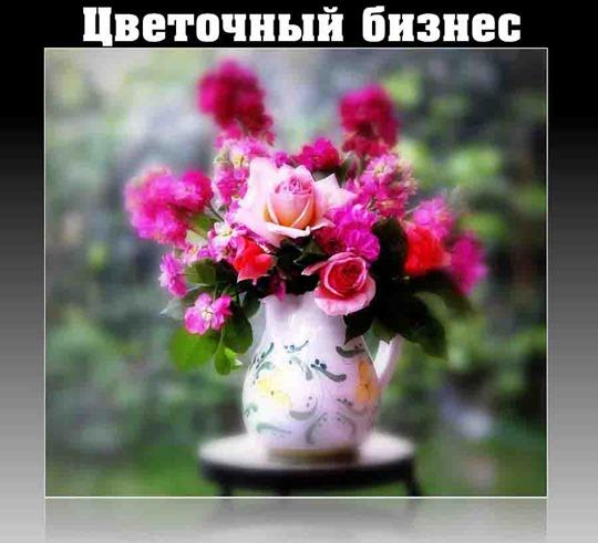 Готовый Бизнес План Цветочного Магазина Пример