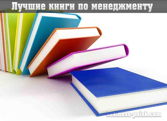 10 лучших книг по менеджменту
