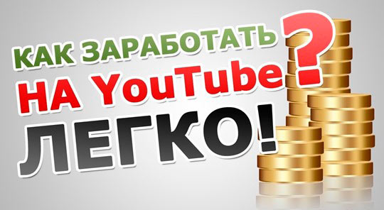 kakzarabotatnayoutube_thumb