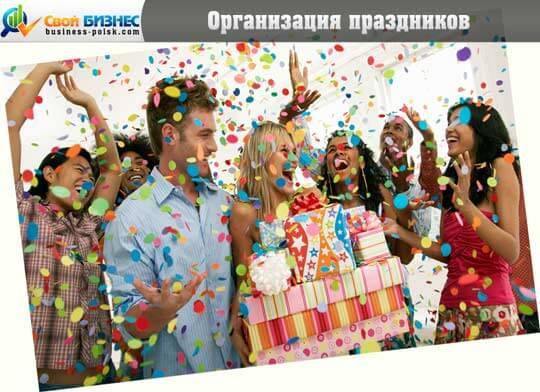 Бизнес-план агентства по организации праздников - «Жажда»