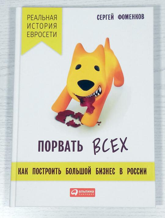 """Книга """"Порвать всех: Как построить большой бизнес в России"""""""