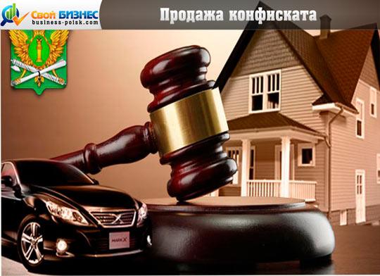 Продажа конфиската  таможенный, банковский конфискат 8a55a014789