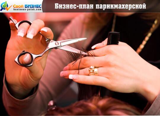 Материальные затраты для парикмахерской