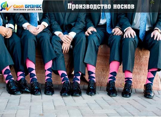 Бизнес план производства носков