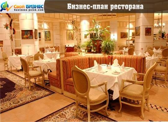 Бизнес план пример ресторан