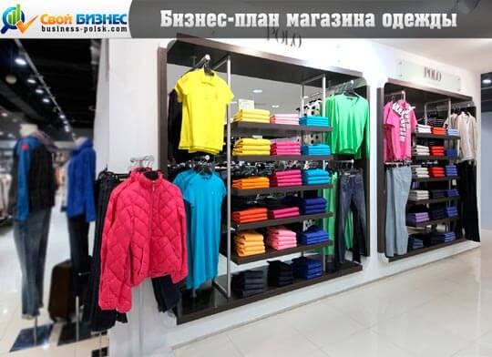 Пример планировки магазина женской одежды 40 кв м