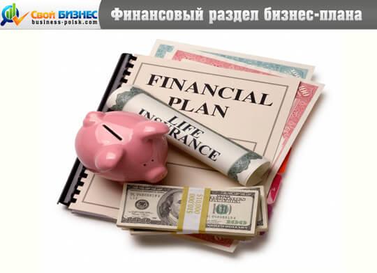 Финансовый раздел