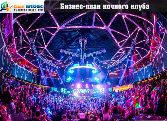 Стратегии ночного клуба аренда клуба для вечеринки москва