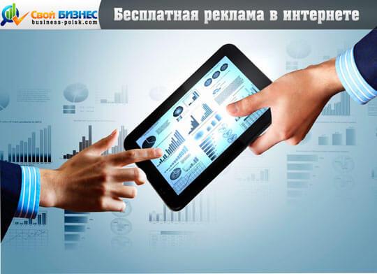 Бизнес реклама через интернет топ мобильных сайтов для скачивания