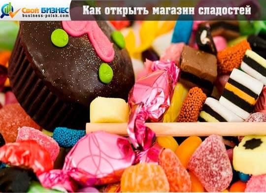 магазин сладостей инстаграм