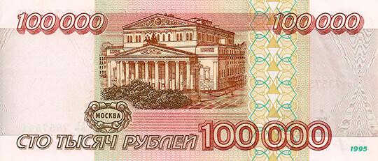 Вложить 100000 рублей