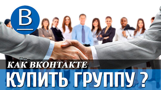 Купить или продать группу/паблик вконтакте