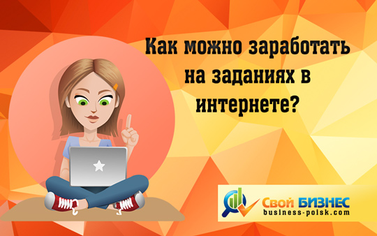 Как заработать в интернете работа в интернете