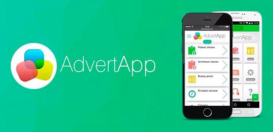 Приложение AdvertApp