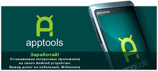 Приложение AppTools