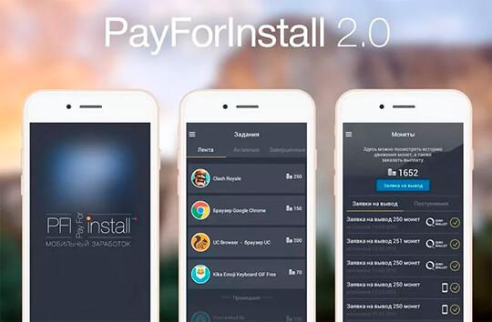Приложение Pay For Install