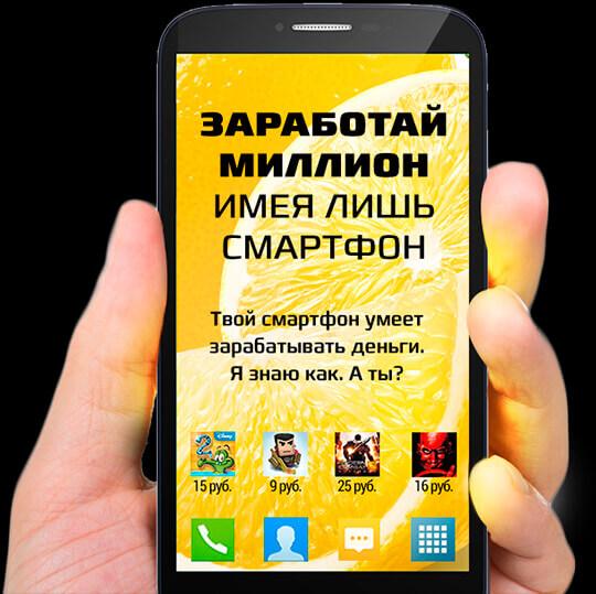 Заработок дома на смартфоне приложения для заработка денег на компьютере