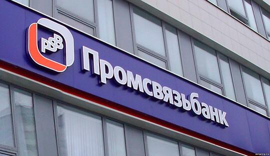 Открыть счет в Промсвязьбанке
